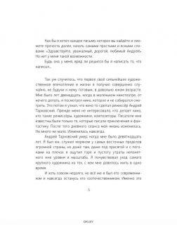 Письма к Андрею. Записки об искусстве (Гришковец Е. )