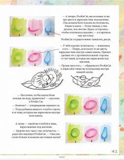 Рисуем с PookieCat (ван Брюгген М)