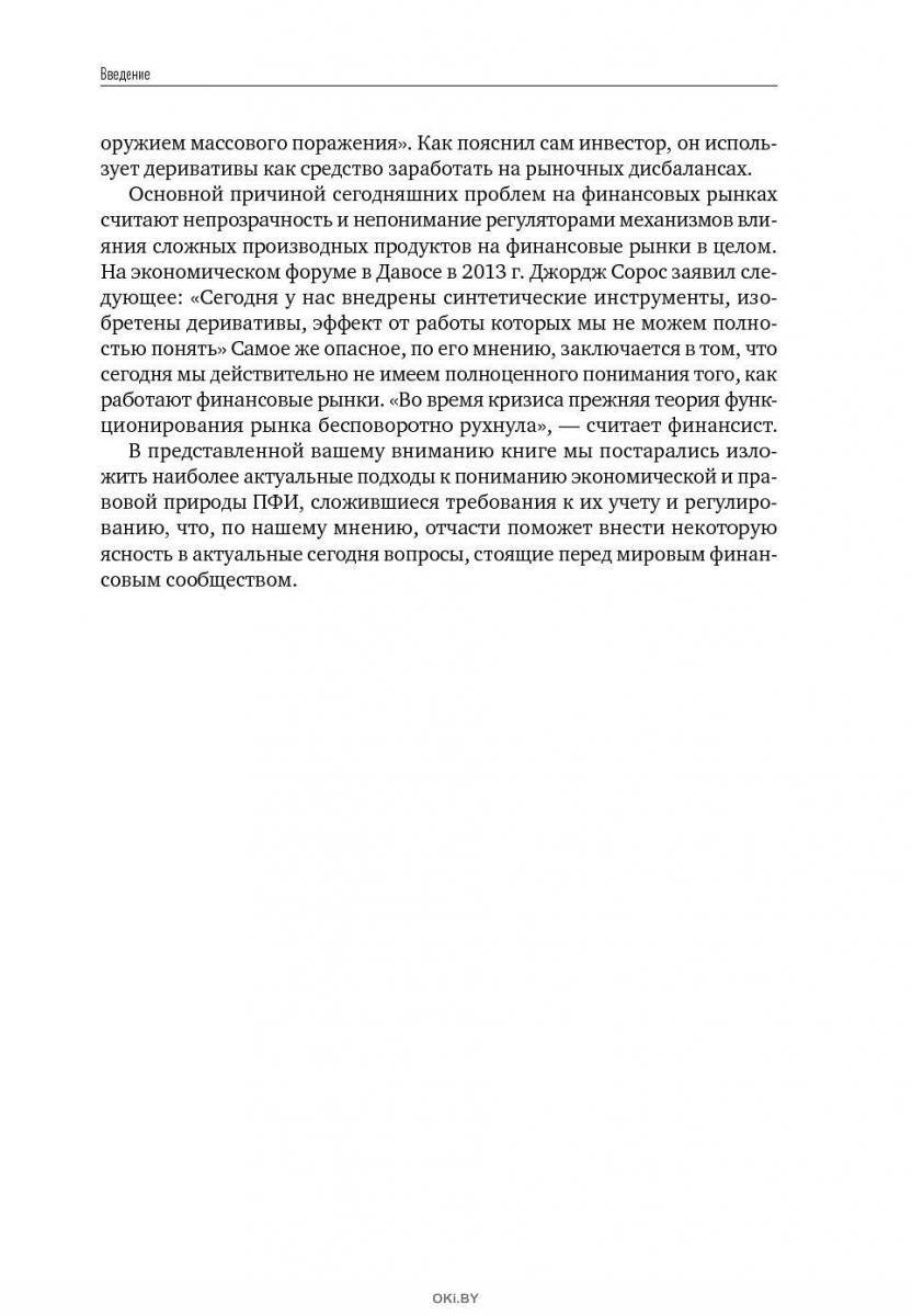 Операции с производными финансовыми инструментами. Учет, налоги, правовое регулирование
