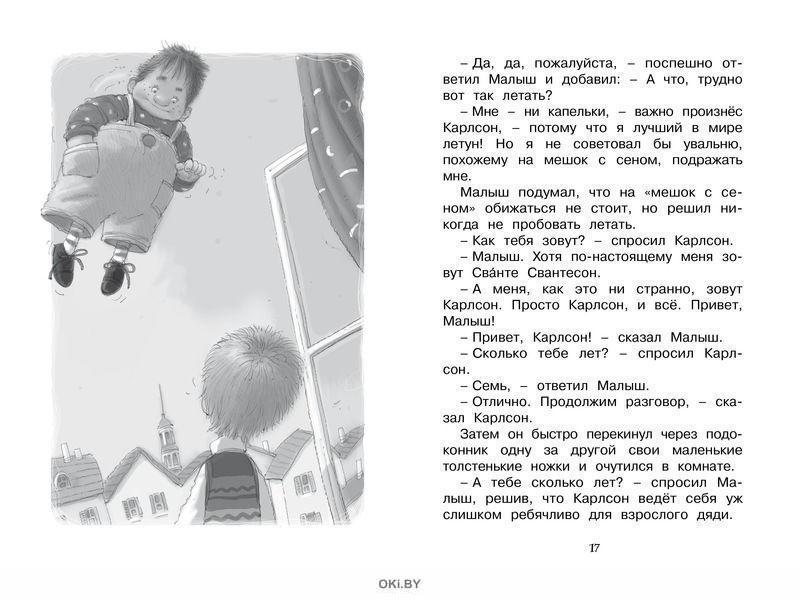 Малыш и Карлсон, который живет на крыше (Линдгрен А)