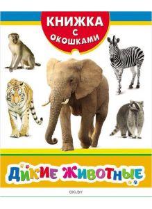 Дикие животные - книжка с окошками (Мазанова Е. К)