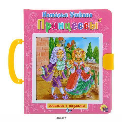 Книжка-пазл «Принцессы»