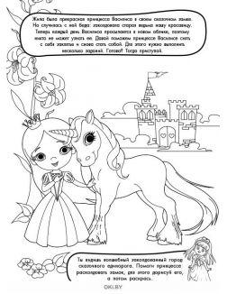 Расколдуй принцессу № 1. Раскраска с заданиями «Играю! Рисую! Фантазирую!»