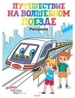 Путешествие на волшебном поезде № 2. Раскраска с заданиями «Играю! Рисую! Фантазирую!»