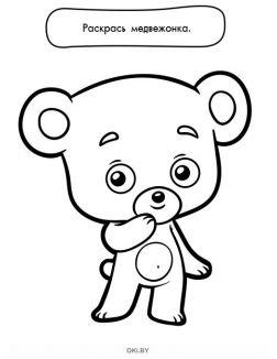 Рожки, лапки и колючки № 3. Раскраска с заданиями «Играю! Рисую! Фантазирую!»