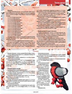 Копилка идей. Библиотека журнала «Лукошко идей» Вяжем носки, шапки, варежки 4/2018