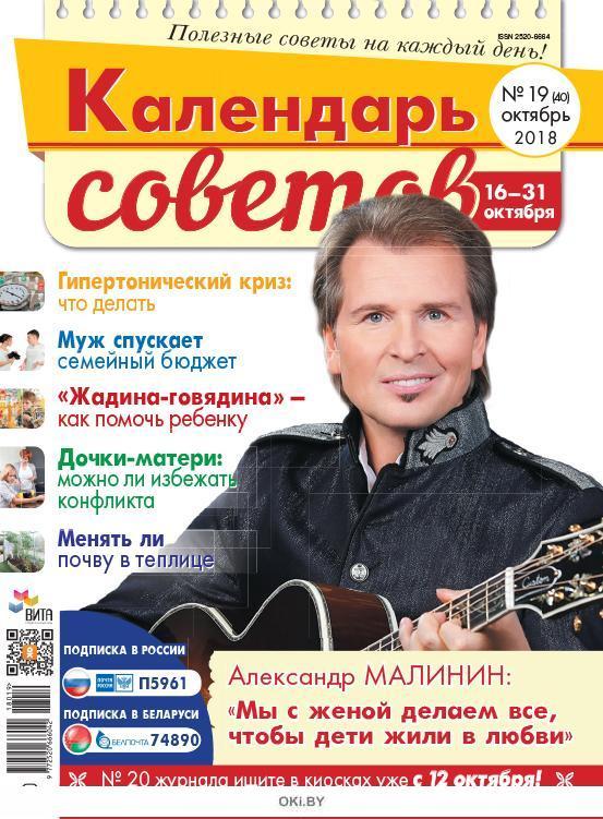 Герой номера - Александр Малинин. 19 / 2018 Календарь советов