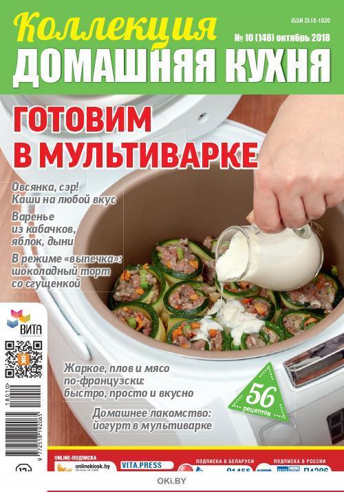 Готовим в мультиварке 10 / 2018 Коллекция «Домашняя кухня»
