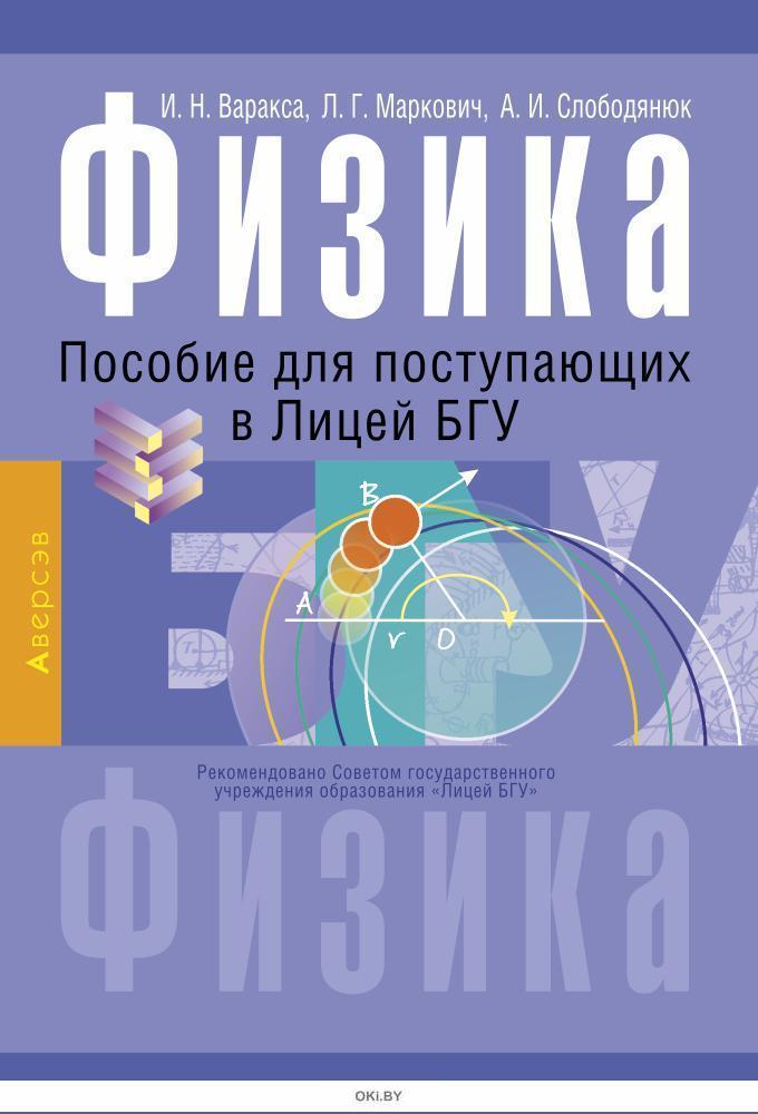 Пособие для поступающих в лицей БГУ, Физика