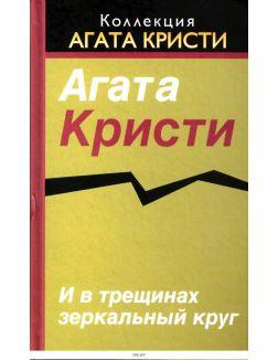 КОЛЛЕКЦИЯ АГАТА КРИСТИ № 57. И в трещинах зеркальный круг