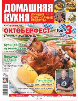 Октоберфест 10 / 2018 ДК. Лучшие кулинарные рецепты