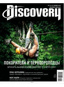 DISCOVERY (ДИСКАВЕРИ) 10 / 2018