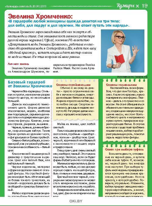 Герой номера - Эвелина Хромченко. 20 / 2018 Календарь советов