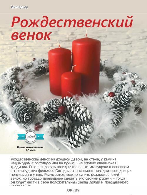 Лукошко идей. Спецвыпуск Новый год и Рождество 2 / 2018