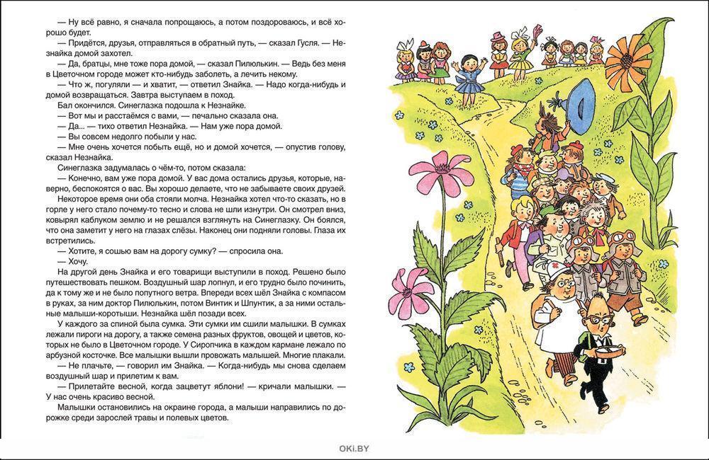 Приключения Незнайки и его друзей (Носов Н. )