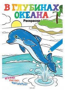 В глубинах океана № 7. Раскраска в ассортименте «Играю! Рисую! Фантазирую!»