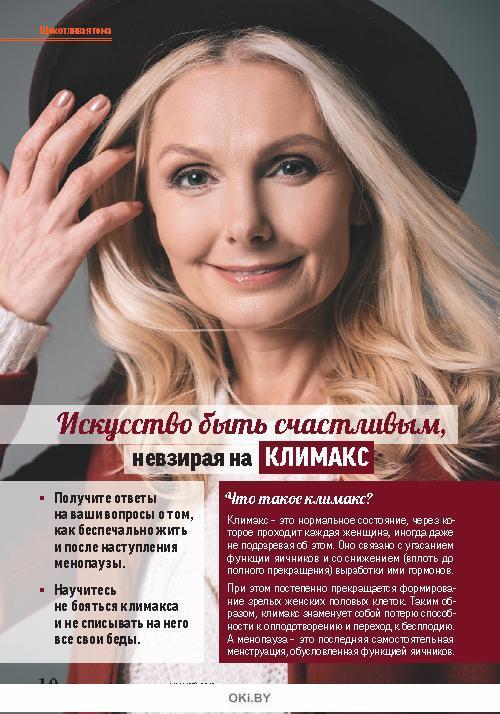 Гормоны и здоровье 11 / 2018 Коллекция «Доброго здоровья»