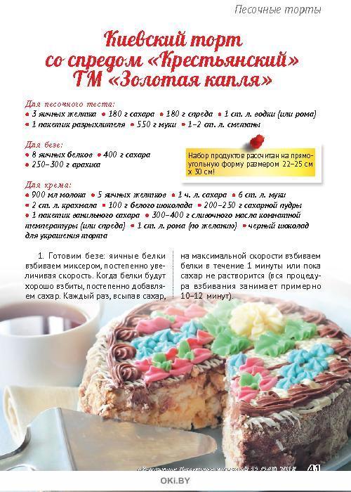 Торты на любой вкус 11 / 2018 Коллекция «Домашняя кухня»