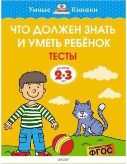 Что должен знать и уметь ребёнок. Тесты для детей 2-3 лет (Земцова О. Н)