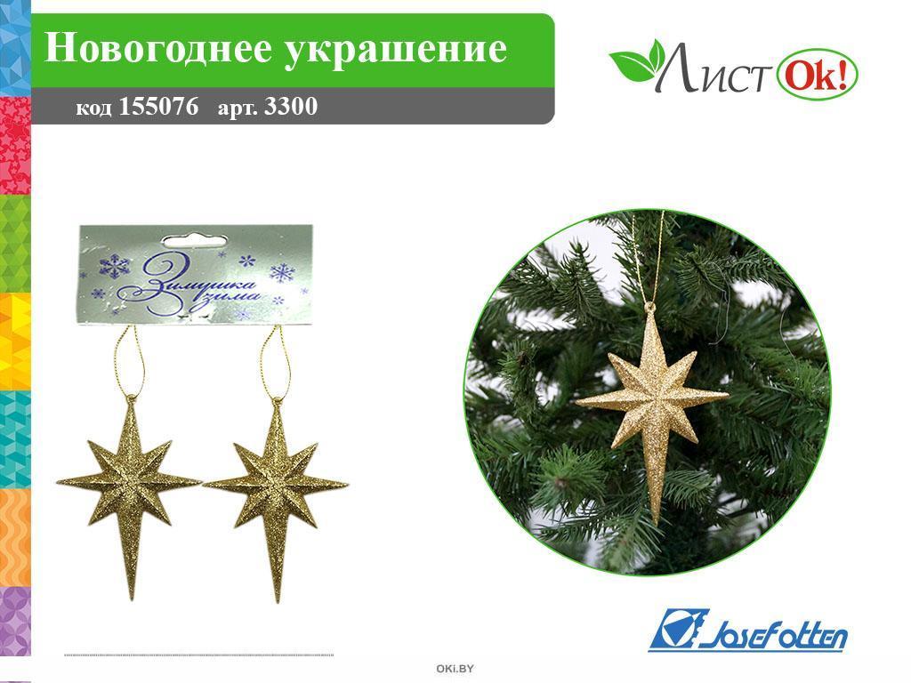 Набор украшений «Звезды», 2 штуки, 11,2*8 см (3300)