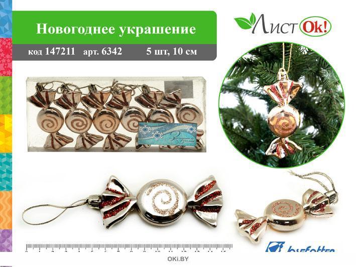 Набор украшений «Конфеты», 10 см, 6 штук (6342)