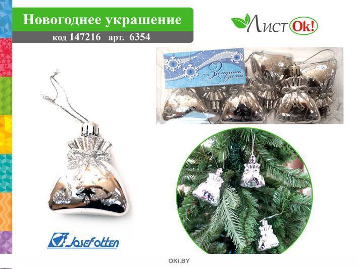Набор украшений «Подарок» 6 штук, 6 см (6354)