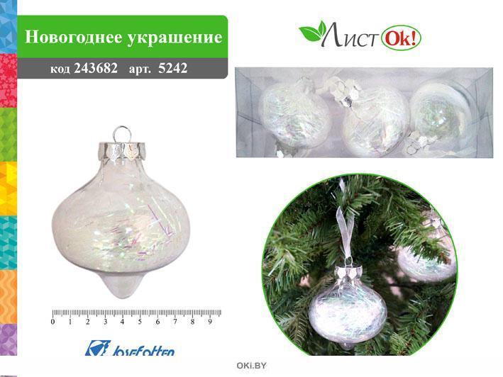 Набор шаров «Юла», 3 штуки 8 см, пластик (5242)