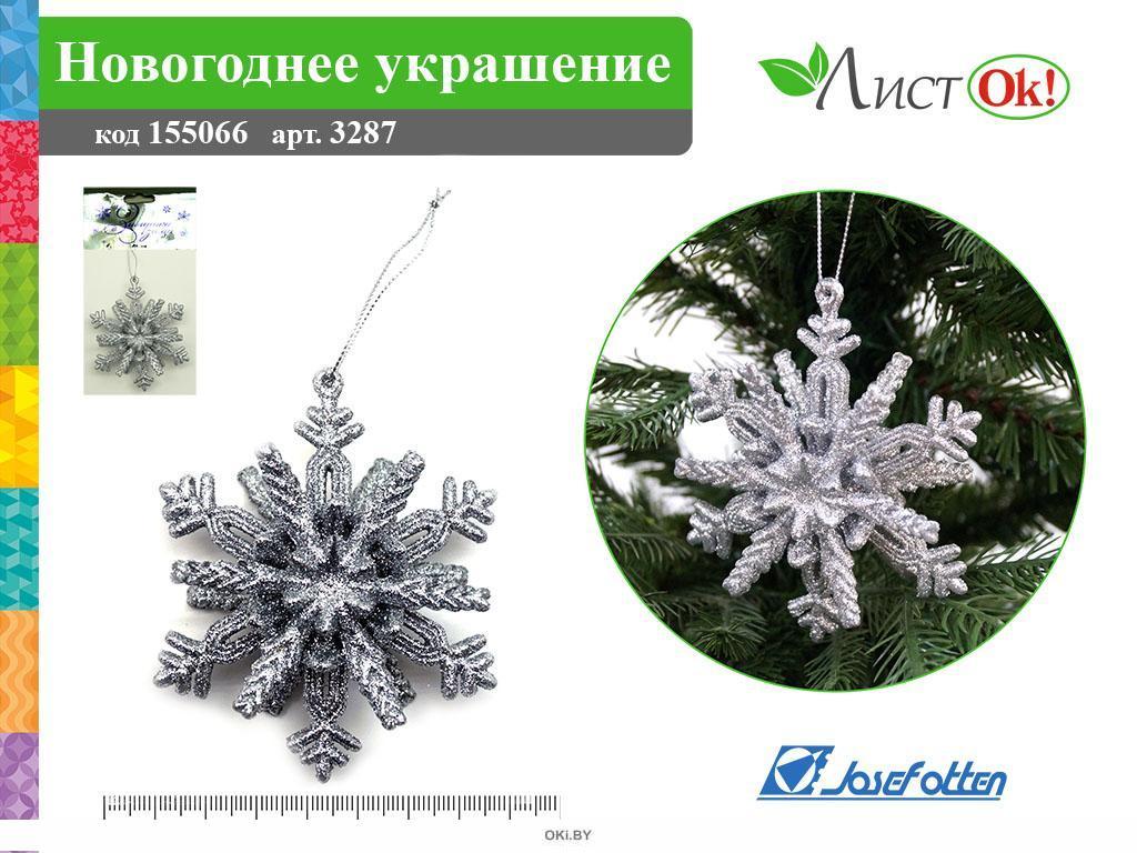 Новогоднее украшение «Снежинка» 10*10*3,5 см (3287)