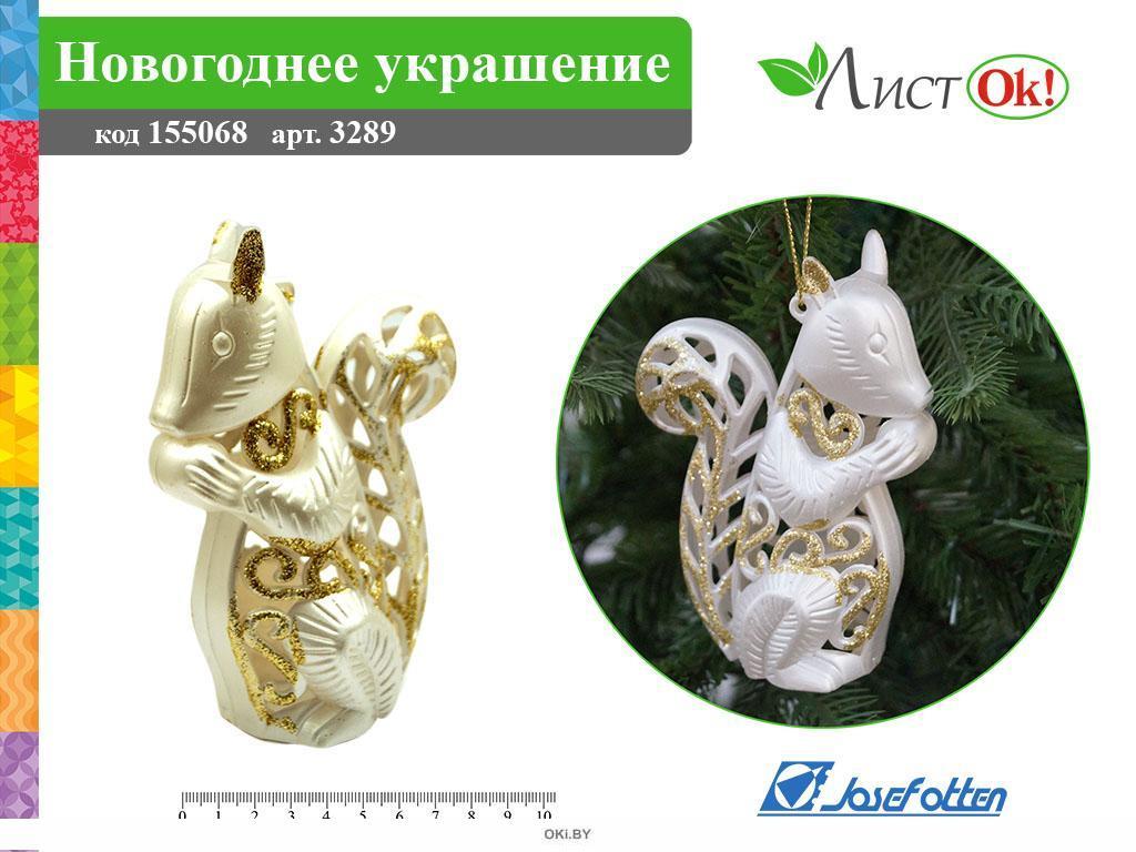 Новогоднее украшение «Белочка» 11*7*4 см (3289)
