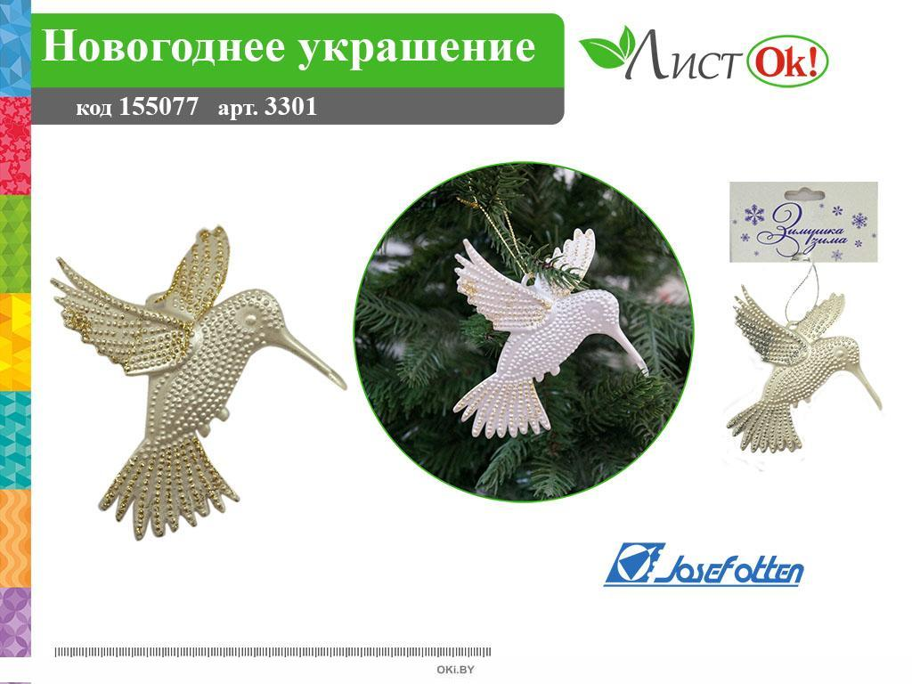 Новогоднее украшение «Колибри», 10,5*11 см (3301)