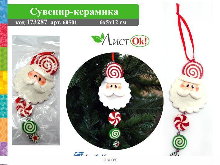 Новогоднее украшение «Дед Мороз», 6*12 см, керамика (60501)