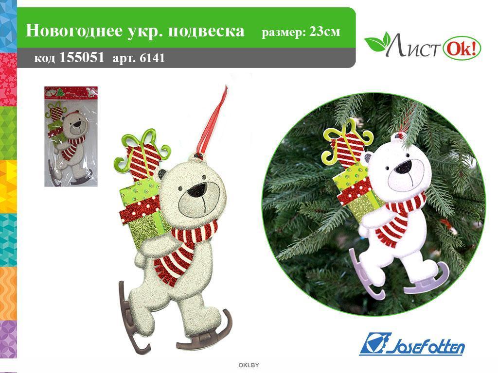 Новогоднее украшение «Подвеска-Мишка», 23 см, картон (6141)