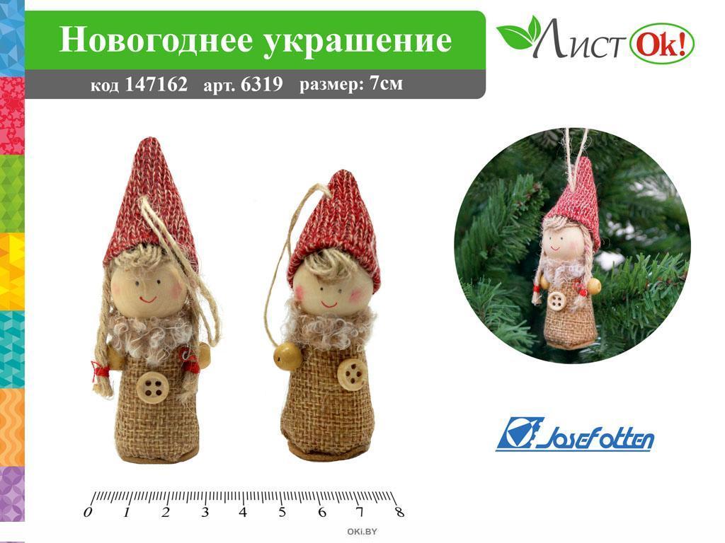 Новогоднее украшение «Гном» в ассорти, текстиль, 7 см J. (6319)