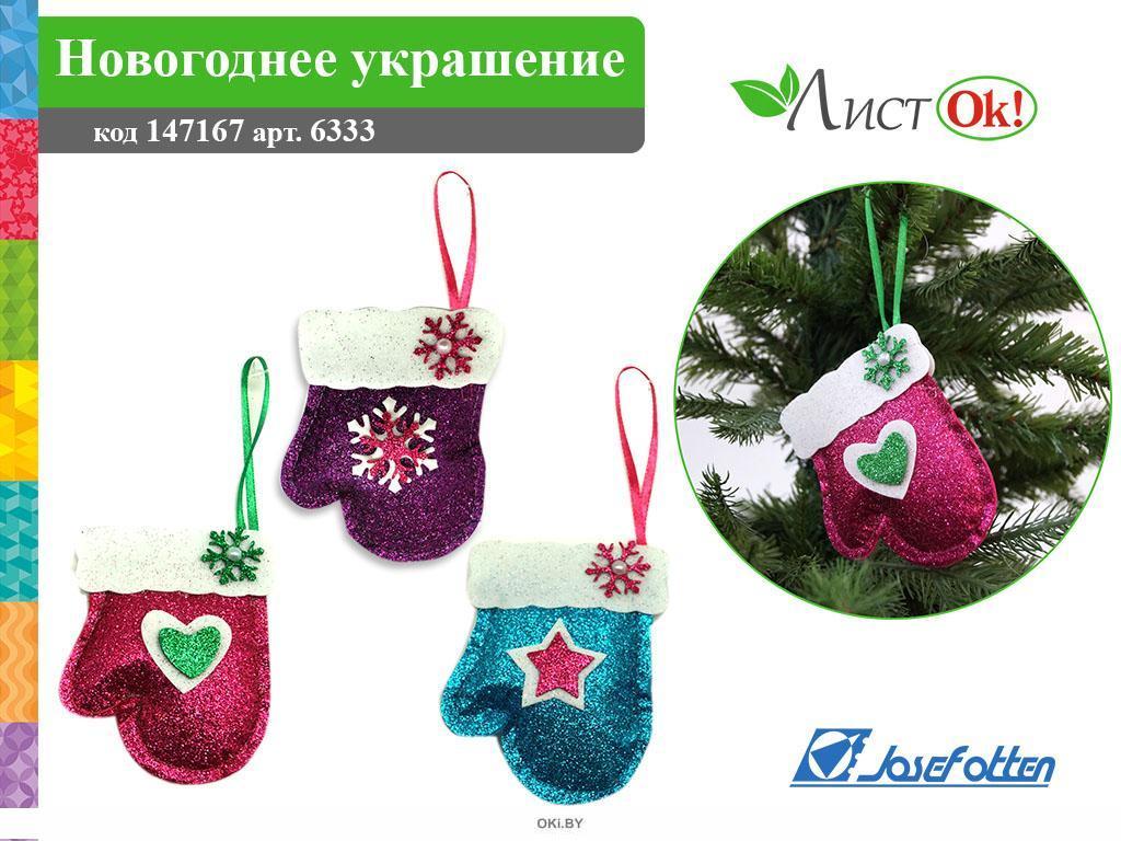 Новогоднее украшение «Варежка» в ассортименте, текстиль, 9 см (6333)
