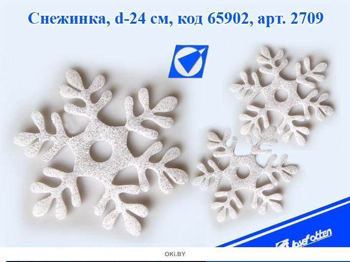 Снежинка d-24 см, пена (2709)