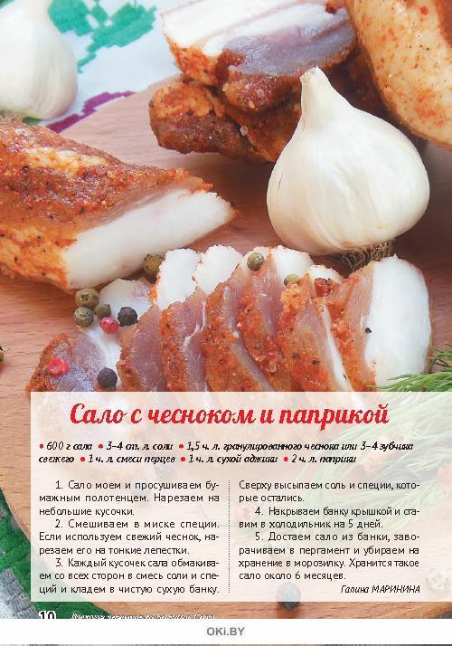 Лучшие заготовки на зиму. Библиотека «Домашняя кухня» Солим сало 4 / 2018