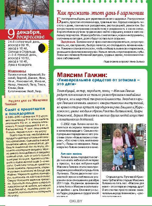Герой номера - Максим Галкин. 22 / 2018 Календарь советов