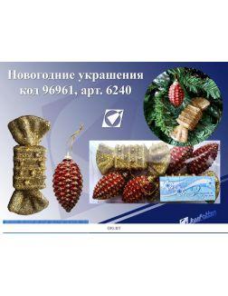 Набор украшений «Шишки и конфеты», 6 штук (6240)