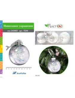 Набор шаров «Шар» 3 штуки, 8 см, пластик (5244)
