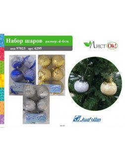 Набор шаров, 6 штук, d-6 см, цвета в ассортименте (6295)