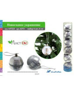 Набор шаров «Серебро», d-6 см, 6 штуки (6373)