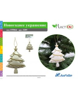Новогоднее украшение «Ёлка» 11*8 см (3285)