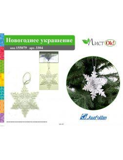 Новогоднее украшение «Снежинка» 9,5 см (3304)