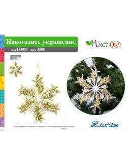Новогоднее украшение «Снежинка», 13,5 см (3308)