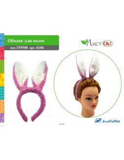 Ободок «Зайчик розовые уши», 19 см (6186)