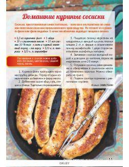 Лучшие заготовки на зиму. Библиотека «Домашняя кухня» Делаем колбасы 5 / 2018