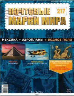 Почтовые марки мира № 217