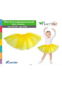 Костюм карнавальный «Юбка пышная», цвет фуксия, желтый (6236)