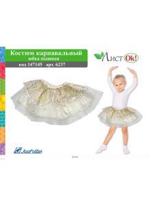 Костюм карнавальный «Юбка пышная», белая (6237)