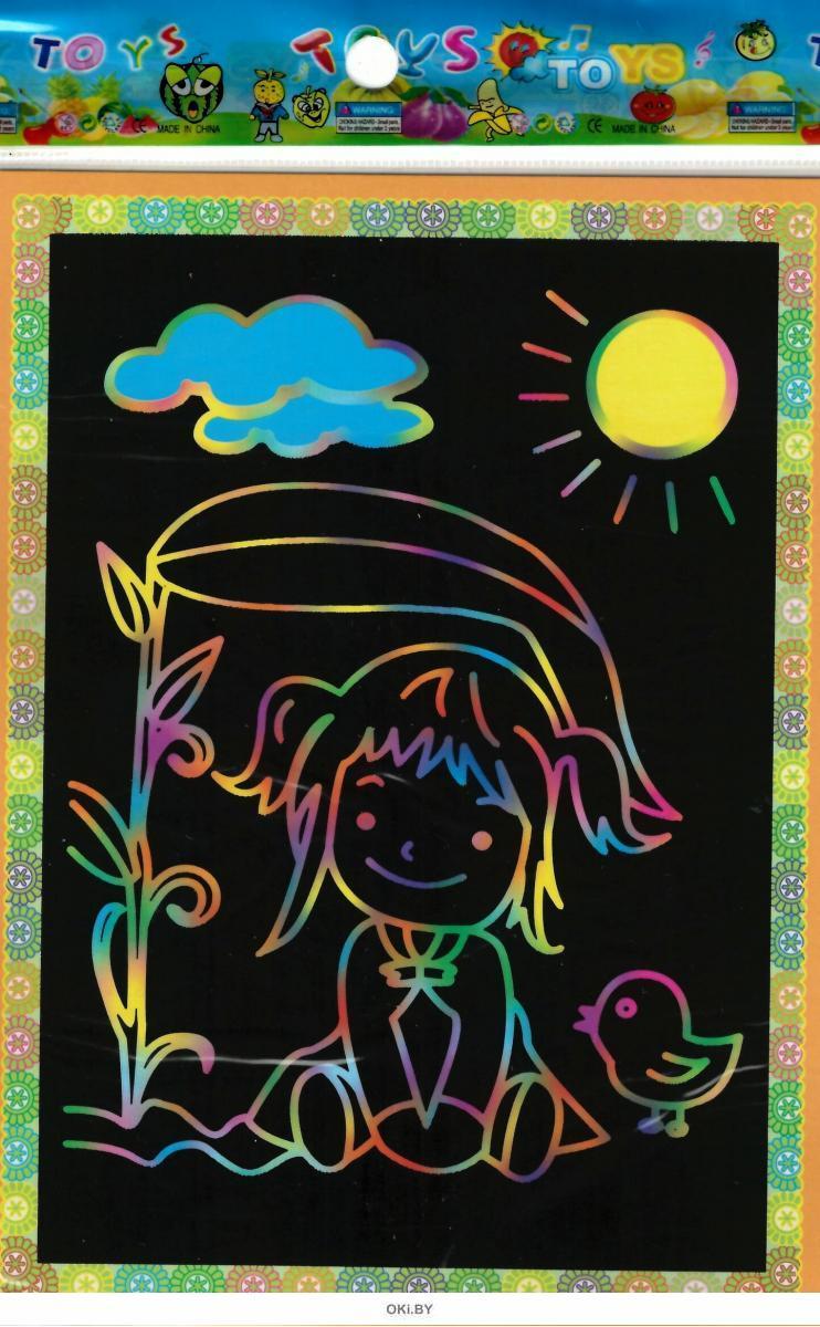 Гравюра «Сотри и  раскрась картинку» 95 х 125 мм - набор для детского творчества  (в ассортименте, 211)